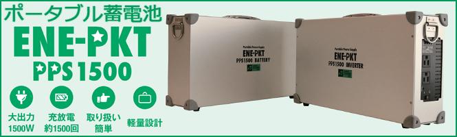 エネポケ ポータブル蓄電池 PPS1500